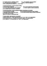 местоимения doc Контрольная работа по теме Местоимение Знанио Контрольная работа по теме Местоимение