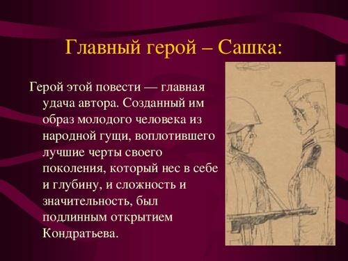 На тему автор учитель русского языка