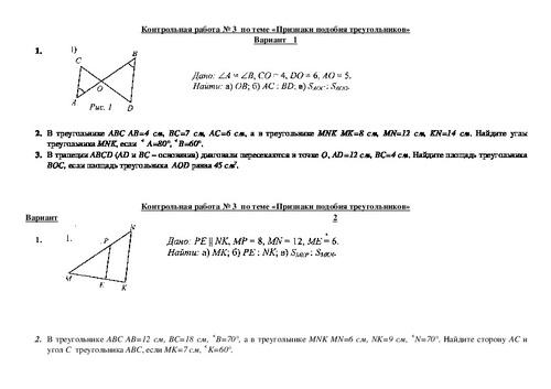 Признаки подобия треугольников контрольная работа 8537