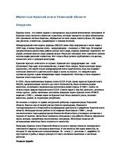 Красная книга рязанской области реферат 5557