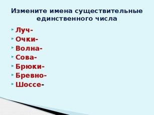 """Число имён существительных.pptx - Презентация к уроку русского языка на тему """"Имена существительные, имеющие форму одного числа"""""""