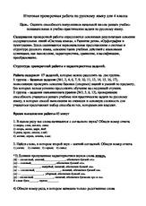 итоговая проверочная работа по русскому языку класс doc  Итоговая контрольная работа по русскому языку в 4 классе