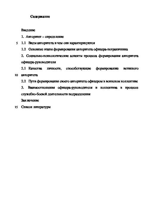 Формирование коллектива курсовая работа 6727