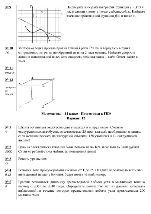 математика 11 класс вариант ma10103 ответы