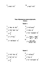КР по теме Производные сложных функций docx Контрольная работа  Контрольная работа по математике на тему Производные сложных функций 10 класс