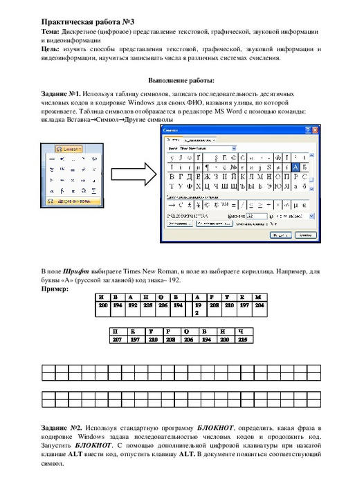 используя стандартную программу блокнот определить