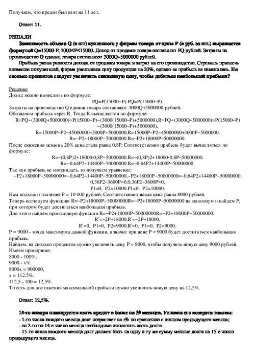 В июле планируется взять кредит 1900000 кредиты онлайн в нижневартовске