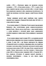 Устав внутренней службы реферат 5140