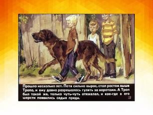 рассказ железникова про собаку троп
