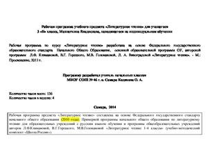 Скачать программу литературное чтения 3 класс школа россии