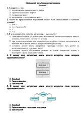 вариант doc Контрольная работа по теме Алгоритмизация Знанио Контрольная работа по теме Алгоритмизация