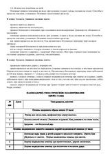 Программа ПО ВНЕУРОЧНОЙ ДЕЯТЕЛЬНОСТИ «Основы безопасности жизнедеятельности»  для 1-4 классов 022571e5b9d