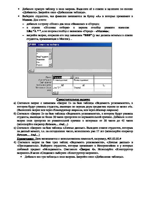 Отчет по лабораторной работе 2 тема: субд microsoft access 2007