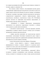 Профессиональная карьера педагога эссе 7111