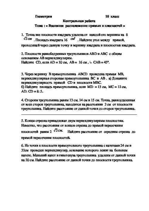 Контрольная работа по теме перпендикулярность прямых и плоскостей 848