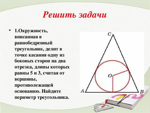 Решение задач вписанная окружность треугольник решение задач в игровой форме 2 класс