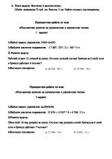 контрольные и проверочные работы по математике docx Сборник  Сборник Контрольные и проверочные работы по математике 4 класс ПНШ