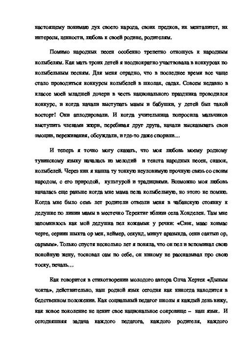 Язык сокровище народа эссе 9720