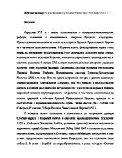 Доклад на тему псковская судная грамота 2233