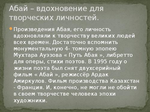 Презентация по английскому языку на тему абай кунанбаев