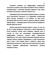 Профессия социальный педагог в 21 веке реферат 9337
