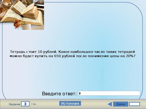 Подарочная открытка стоит 35 рублей какое наибольшее число таких открыток, дню пожилых