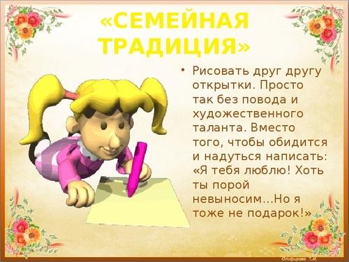 Орксэ 4 класс открытка православные традиции и семейные ценности, бендера