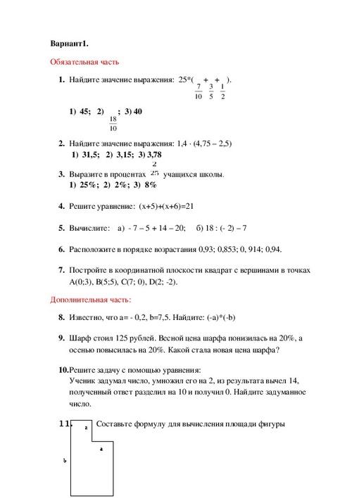 Инструкция по выполнению контрольной работы по математике задачи круги эйлера с решением 9 класс