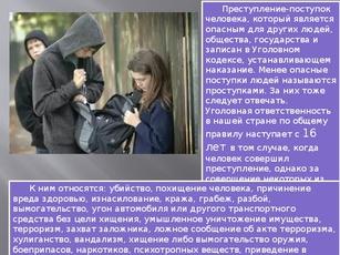Взаимоотношения подростка и общества доклад 5195