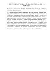 КОНТРОЛЬНАЯ РАБОТА ОСНОВЫ ГЕНЕТИКИ КЛАСС ВАРИАНТА С  КОНТРОЛЬНАЯ РАБОТА ОСНОВЫ ГЕНЕТИКИ 10 КЛАСС 4 ВАРИАНТА С ПОЯСНЕНИЯМИ