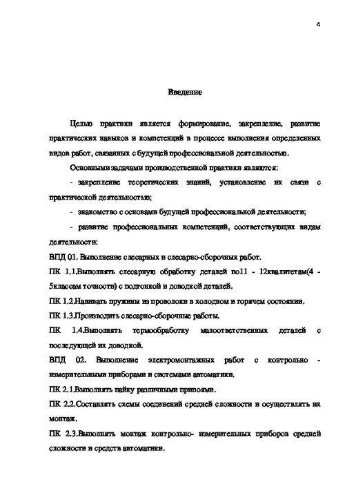 Отчет по практике слесарь сборщик 451