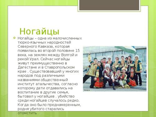Культура народов северного кавказа доклад 7666