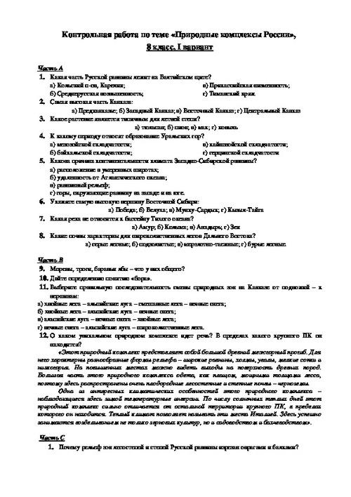 Россия контрольная работа по географии 9530