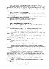 гдз по краеведению 7 класс рабочая тетрадь немыкин