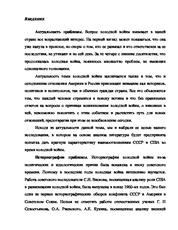 Реферат на тему холодной войны 4371