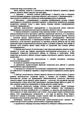Формирование личности в коллективе реферат 9575