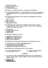 Тематические контрольные работы по обществознанию класс docx  Тематические контрольные работы по обществознанию 8 класс