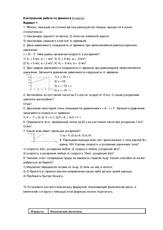 Контрольная работа по физике в docx Диагностическая контрольная  Диагностическая контрольная работа по физике 9 класс