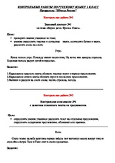 Контрольные работы по русскому языку класс doc Контрольные  Контрольные работы по русскому языку 2 класс