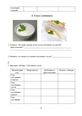 пм 03 приготовление супов и соусов рабочая программа