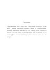 Реферат на тему словообразование в русском языке 5110