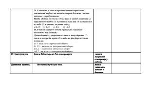 Контрольная работа по морфологии Причастие Деепричастие docx  Контрольная работа по морфологии Причастие Деепричастие