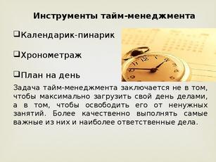 priemi-taym-menedzhmenta-prezentatsiya-temu