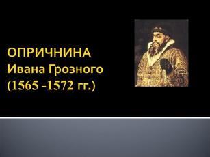 prezentatsiya-k-uroku-ivan-grozniy