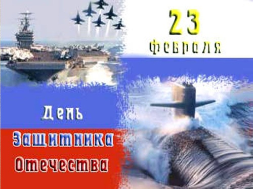 С 23 февраля открытка с подводной лодкой, музей