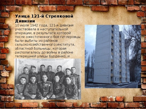 Надписью, открытки с войны героев чьими именами названы улицы города воронежа