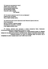 Контрольная работа по теме Деепричастие doc Контрольная работа  Контрольная работа по теме Деепричастие 7 класс