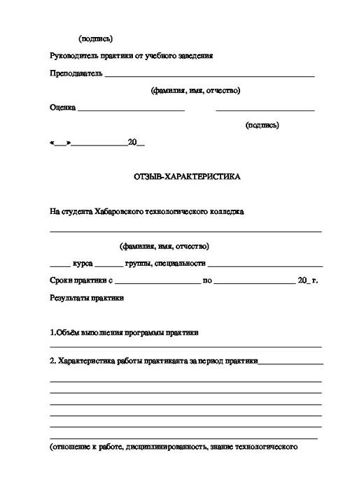 Отчет по производственной практике на хлебопекарном предприятии 7020