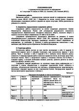Полугодовая контрольная работа по информатике класс docx  СПЕЦИФИКАЦИЯ к промежуточной диагностике по информатике