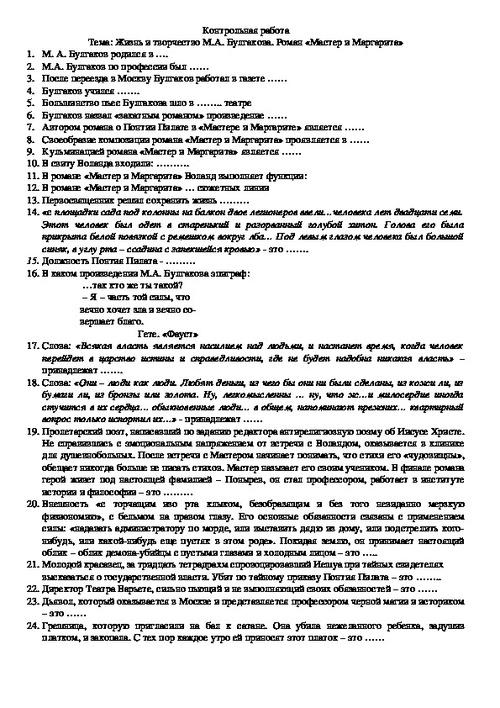 Контрольная работа романе мастера и маргариты 5352